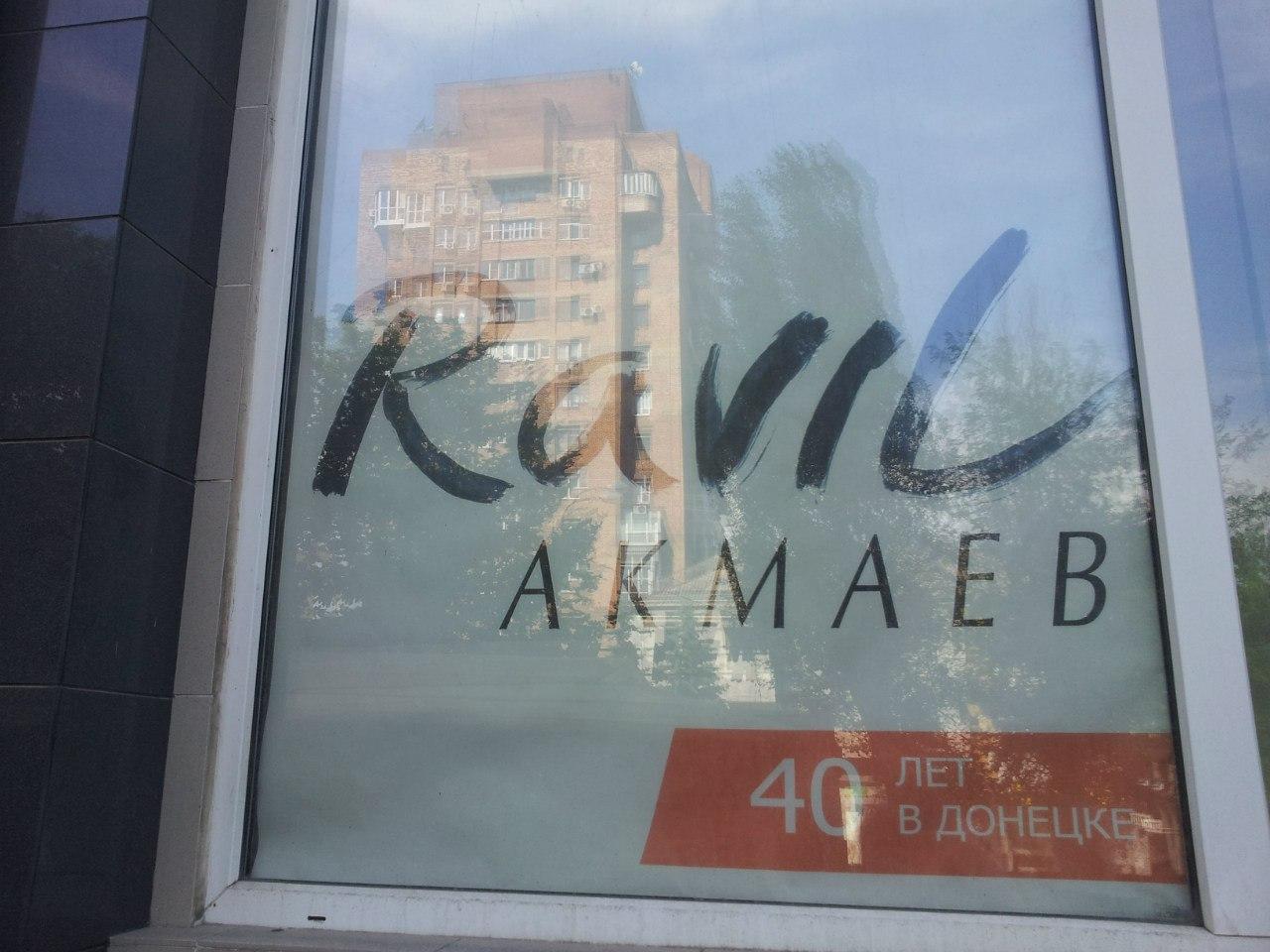 Выставка Равиля Акмаева Фото Александра Тимошенко