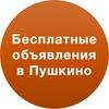 Бесплатные объявления в Пушкино