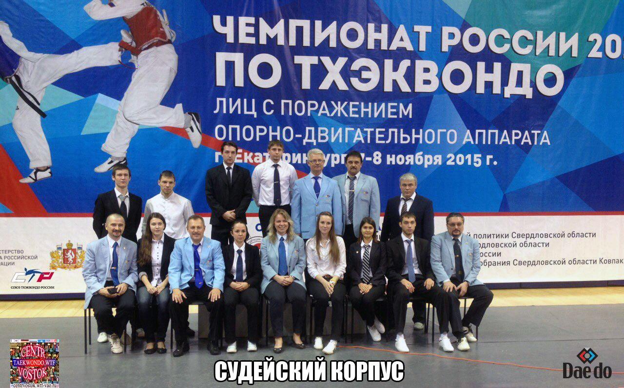 Referees Parataekwondo
