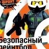 Пейнтбольный клуб Восточный Фронт | Владивосток