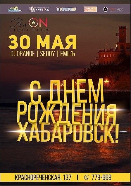 Афиша Хабаровск 30 Мая / С Днем Рождения Хабаровск / РайON
