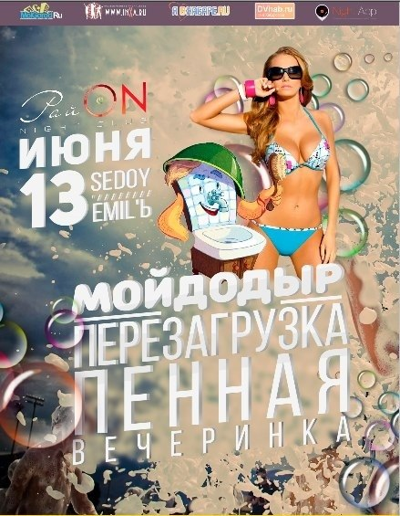 Афиша Хабаровск 13 Июня / Пена. Мойдодыр. Перезагрузка / РайON
