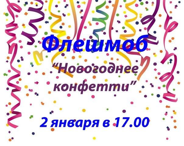 "Афиша Тамбов Флешмоб ""Новогодние конфетти"""