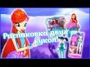 Распаковка кукол Винкс / Куклы Винкс