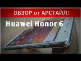 Краткий обзор Huawei Honor 6. от Арстайл