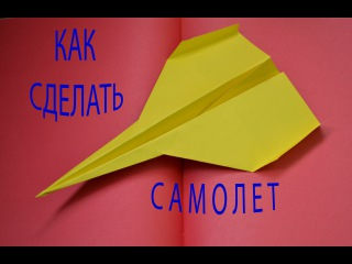 КАК СДЕЛАТЬ САМОЛЁТ ИЗ БУМАГИ, Страйк Игл, Strike Eagle , Paper Airplane, оригами, origami.