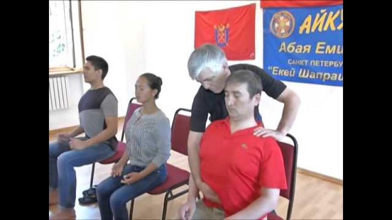 Гимнастика Айкуне. Упражнение 3.
