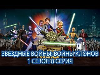Звездные Войны Войны Клонов 1 Сезон 8 Серия HD