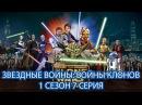 Звездные Войны Войны Клонов 1 Сезон 7 Серия HD