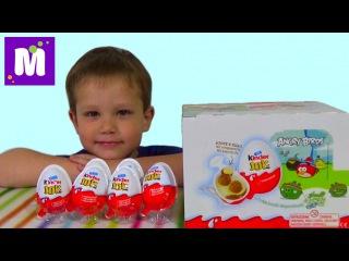 Ангри бердс Киндер Джой игрушки распаковка Angry Birds Kinder Joy toys