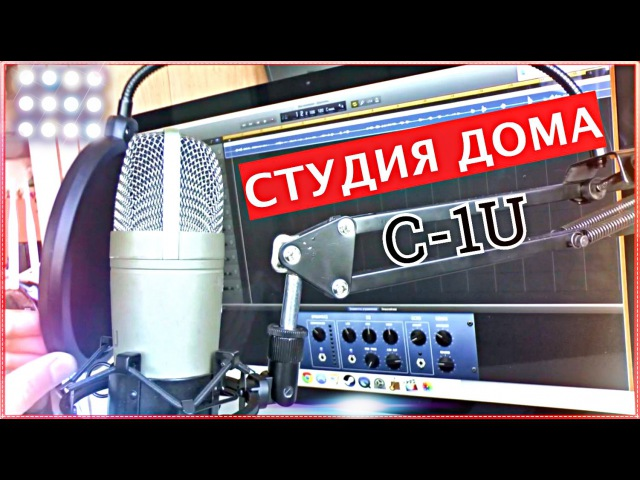 Домашняя студия звукозаписи.Микрофон BEHRINGER C-1U.Поп фильтр.Стойка.Держатель микрофонный
