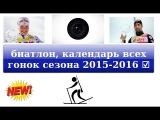биатлон календарь, биатлон сезон 2015-2016 расписание, биатлон расписание сезона