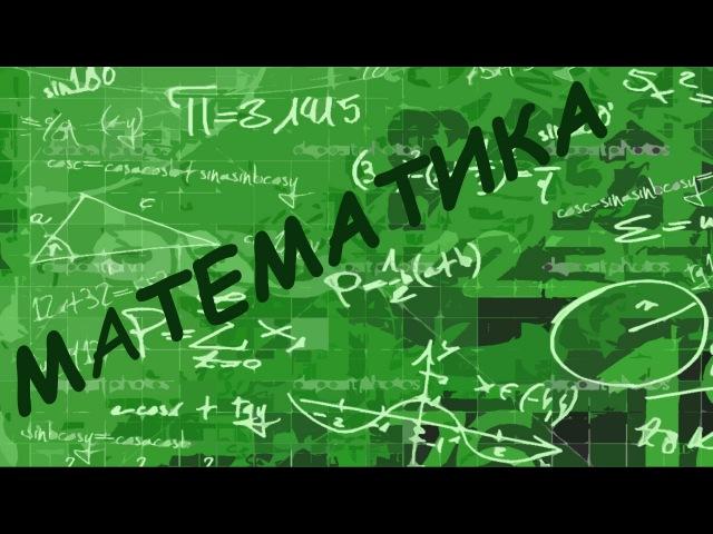 Научфильм. Математика. Функция и графики. Раздел 1