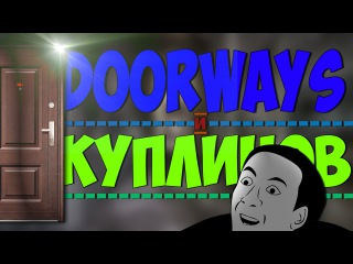 (Ожили!) Doorways с Куплиновым (1-12)