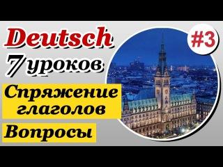 Урок 3. Немецкий язык за 7 уроков для начинающих. Спряжение глаголов. Вопросы. Елена Шипилова.