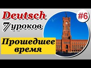 Урок 6. Немецкий язык за 7 уроков для начинающих. Прошедшее время. Елена Шипилова.