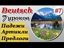Урок 7. Немецкий язык за 7 уроков для начинающих. Артикли, падежи, предлоги. Елена Шипилова.