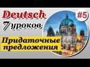 Урок 5. Немецкий язык за 7 уроков для начинающих. Придаточные предложения. Nebensätze. Шипилова.
