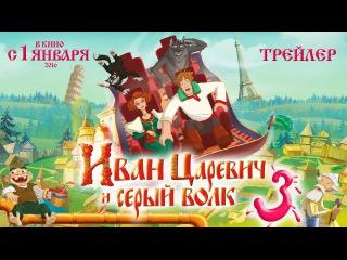 Иван Царевич и Серый Волк - 3 - Официальный трейлер HD (2015)