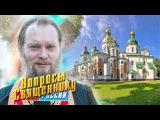 Ношение символичных украшений (игумен Антоний Каменчук)
