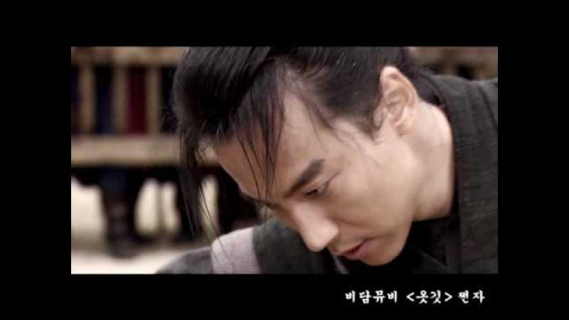 [Queen Sun-Duk] Bidam MV Collar (선덕여왕 비담뮤비-옷깃) » Freewka.com - Смотреть онлайн в хорощем качестве