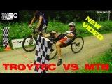 TROYTEC(Recumbent) vs. MTB ... Who will win the race?