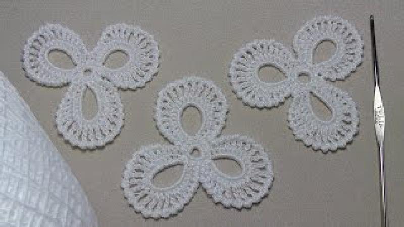 Как связать мотив трилистник для ирландского кружева - УРОК ВЯЗАНИЯ для начинающих. Lesson Crochet