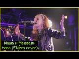Маша и Медведи - Нева (5'Nizza cover) Live