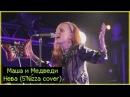Маша и Медведи - Нева (5'Nizza cover) / Live