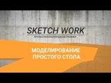 Уроки SketchUp - Моделирование простого стола