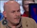 Олесь Бузина на Шустер LIVE 01 11 2013