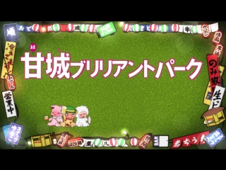 Amagi Brilliant Park _ Великолепный парк Амаги - 1 сезон 11 серия [Ancord, Nika Lenina]