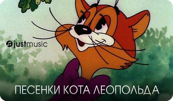 песенка кота леопольда слушать