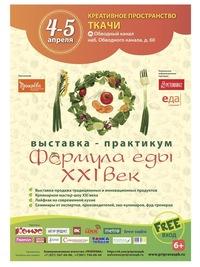 Выставка и кулинарное шоу Формула еды.XXI век