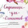 Страницы для блокнотов. Анна Лашкевич