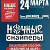 24 марта - Ночные Снайперы @ Ростов-на-Дону