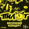 11 апреля - ПилОт @ Москва, Ray Just Arena