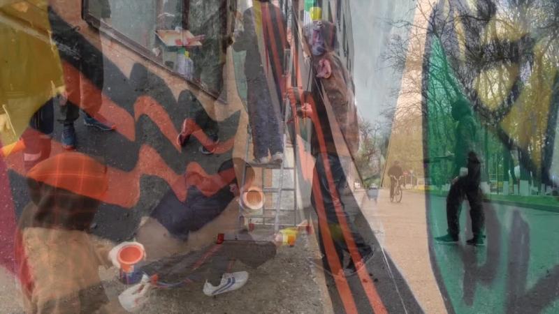 Флеш отчет о создании граффити к 9 мая от ЖЗЕ