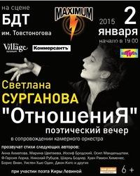 Светлана Сурганова. Поэтический вечер.