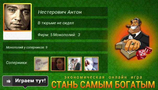 Антон Нестерович: vk.com/magnatgame#nwl