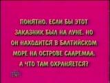 Своя игра (НТВ, 02.02.1997)