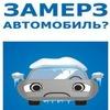 Служба по отогреву  и запуску авто в Новокузнецк