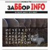 zabbor.info