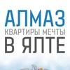 Жилой комплекс Алмаз - квартиры в Ялте