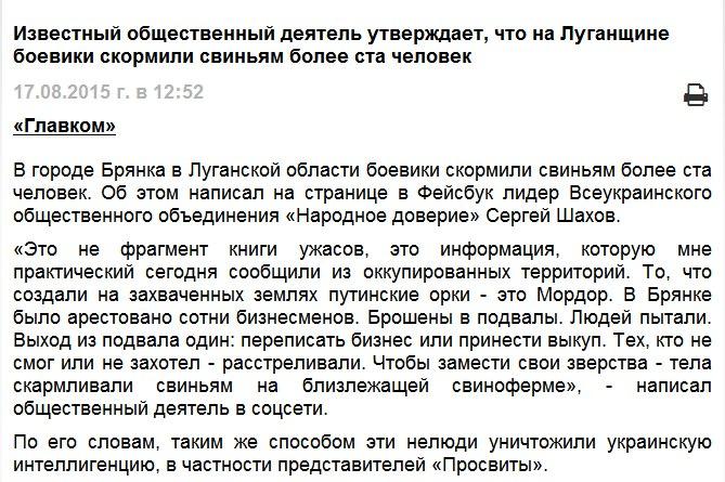 Кибератаку на сайт Львовской ОГА осуществили из Симферополя - Цензор.НЕТ 7057
