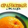 """Детский центр развития """"Оранжевый мир"""""""