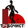 """Компания """"Трубочист"""" - Казань"""