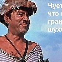 Виктор Федотенко