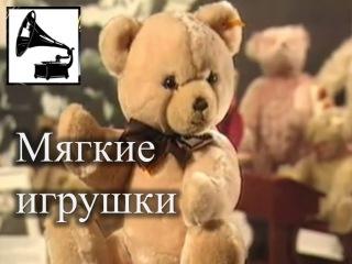 История мягкой игрушки: мишки Тедди и другие. Музеи мира