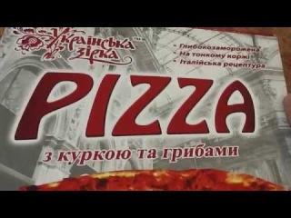 Пицца с курицей и грибами от ТМ Українська зірка